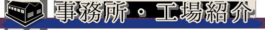 事務所・工場紹介