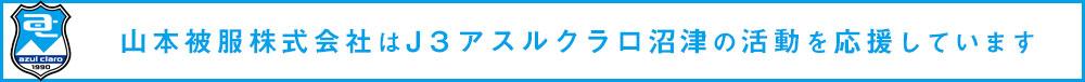 山本被服株式会社はJ3アスルクラロ沼津を応援しています